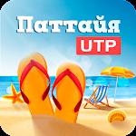 Паттайя - Тайланд UTP Icon