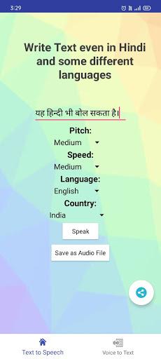 Text To Speech & Speech To Text hack tool