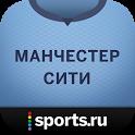 Манчестер Сити+ icon