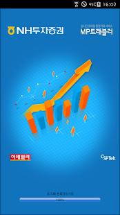 NH투자증권 MP트래블러Ⅱ - náhled
