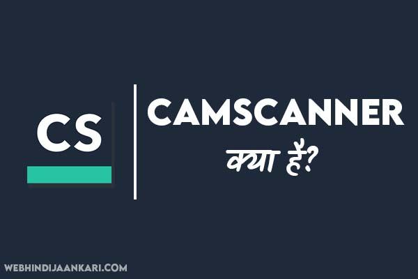 cam scanner app kya hai