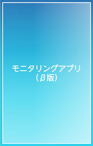 スマホ利用調査アプリ