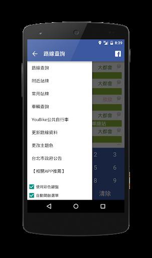 台北バス 即時の時刻