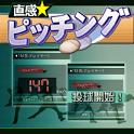 直感☆ピッチング icon