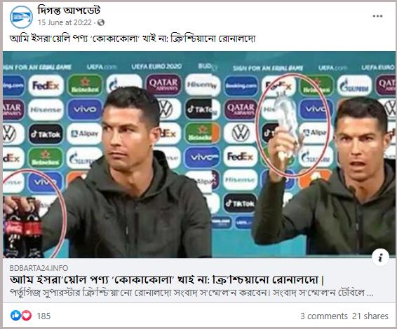 Ronaldo.png