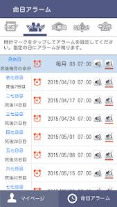 追憶アプリ screenshot 2