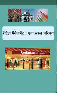 Download Retail Management Hindi For PC Windows and Mac apk screenshot 1