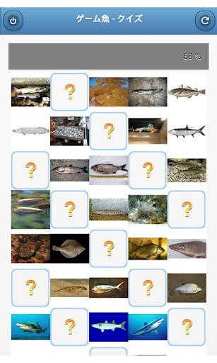 ゲーム魚 - クイズ