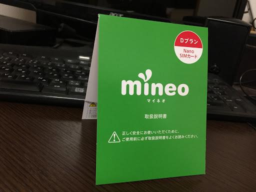 mineo simカードパッケージ