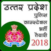 Tải Uttar Pradesh Police Constable Bharti Tarari 2018 APK