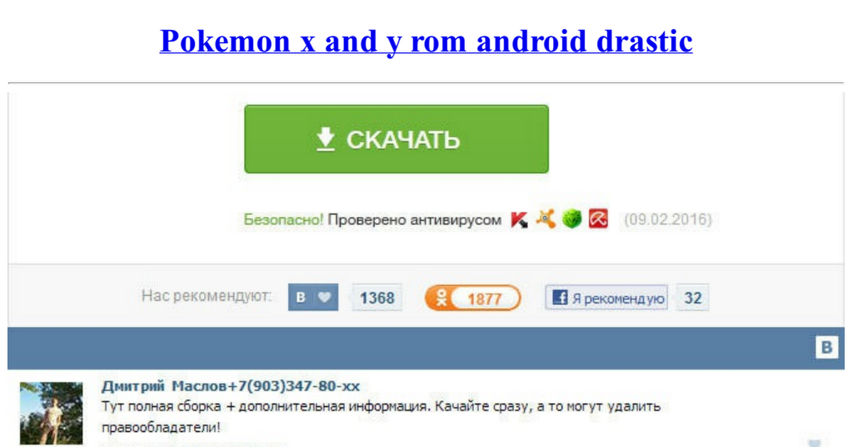 pokemon x and y rom for android phone