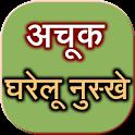 Achook Gharelu Nuskhe Upay icon
