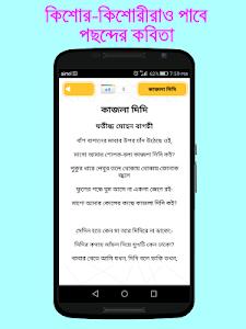 ছোটদের বাংলা ছড়া Bangla Chora screenshot 5