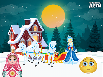 Happy New Year for Kids from govoritedeti.com Screenshot