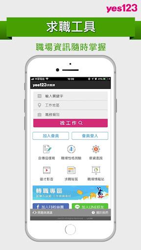 yes123找工作-面試通知即時收,求職、找打工就是快 screenshot 6