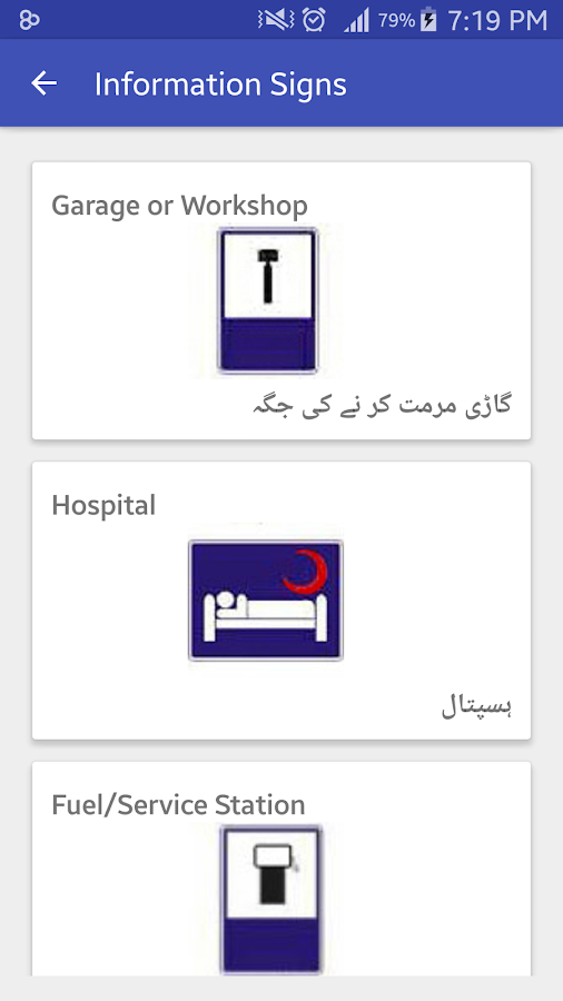 PK Road Signs- screenshot