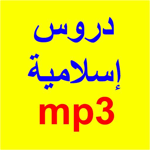 Islamic lessons MP3