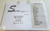 小七飲食S-Seven Food&Drink