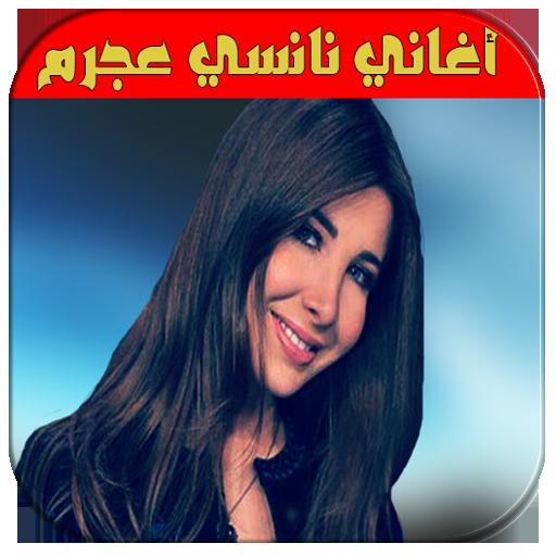 أغاني نانسي عجرم - Nancy Ajram