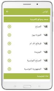 الآن Alaan screenshot 21