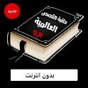 مكتبة القصص العالمية برو icon
