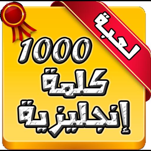 أهم 1000 كلمة إنجليزية