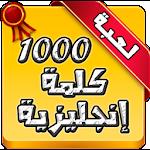 أهم 1000 كلمة إنجليزية Icon