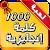 أهم 1000 كلمة إنجليزية file APK Free for PC, smart TV Download