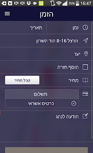 ‫ישראל טקסי‬‎- screenshot thumbnail