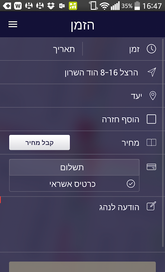‫ישראל טקסי‬‎- screenshot