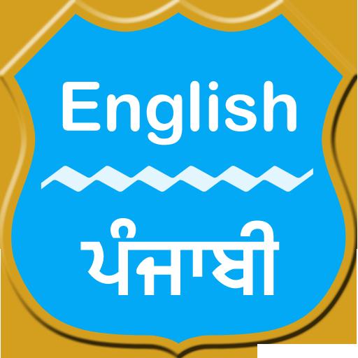 punjabi to english dictionary pdf