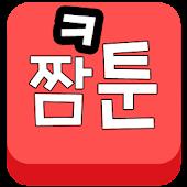 짬툰(무료웹툰만화)
