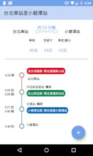 雙鐵時刻表(台鐵高鐵、航班、搶票、公車單車、轉乘、捷運)  螢幕截圖 4
