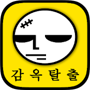 Game 감옥탈출 APK for Windows Phone