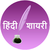 Hindi Shayri Collection