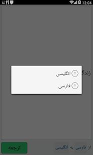 ترجمه متن انگلیسی به فارسی - náhled