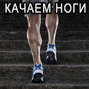 Как накачать ноги в домашних условиях