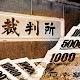 希望の党・玉木代表、「資産ゼロ円」秘匿し放題の資産公開にもはや意味なしの声