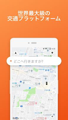 DiDi(ディディ)-タクシーがすぐ呼べる配車アプリのおすすめ画像1