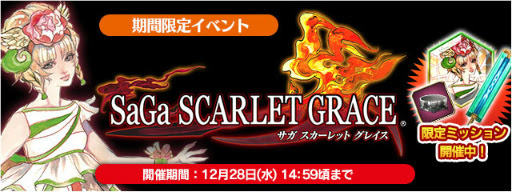 [Final Fantasy Legends II] โคลาโบร่วมกับ SaGa Scarlet Grace แล้ว!