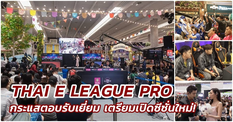 THAI E LEAGUE PRO
