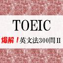 爆解!TOEIC文法300題 Ⅱ