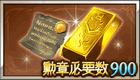 勲章900報酬交換セット1608