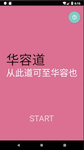Download 华容小道 For PC Windows and Mac apk screenshot 1