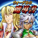 RPG ウォーデルの魔導書 icon