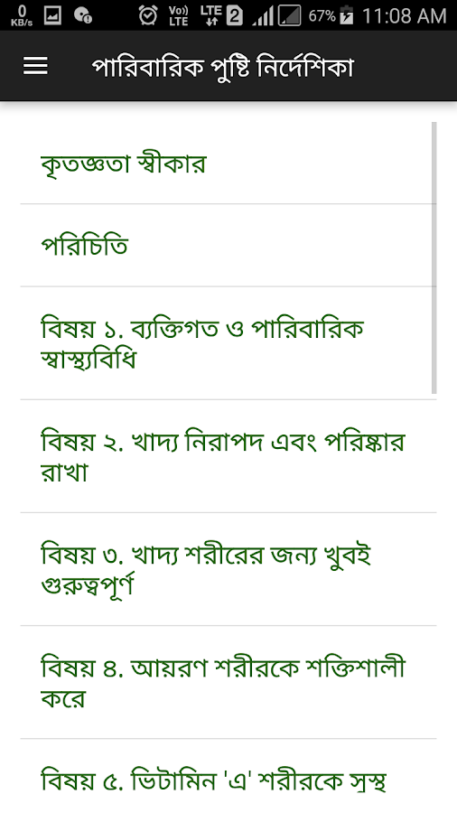 Nutrition Bengali HealthPhone- screenshot