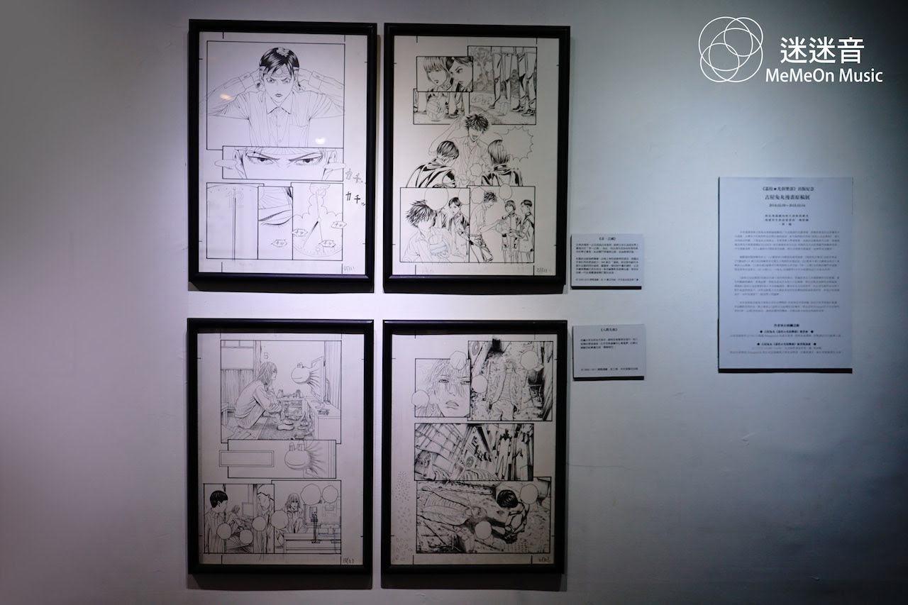 【迷迷現場】古屋兔丸 紀念原稿展只到3月4日