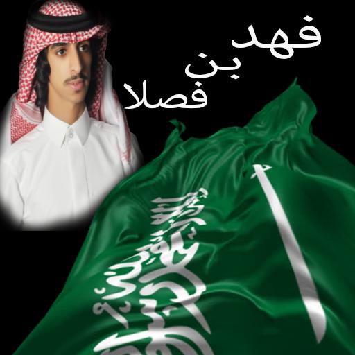 شيلات فهد بن فصلا 2017