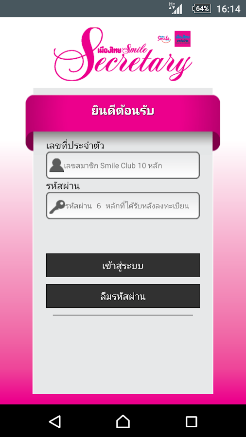 เมืองไทย Smile Secretary- screenshot