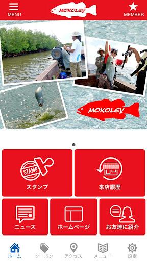 釣りツアー MOKOLEY